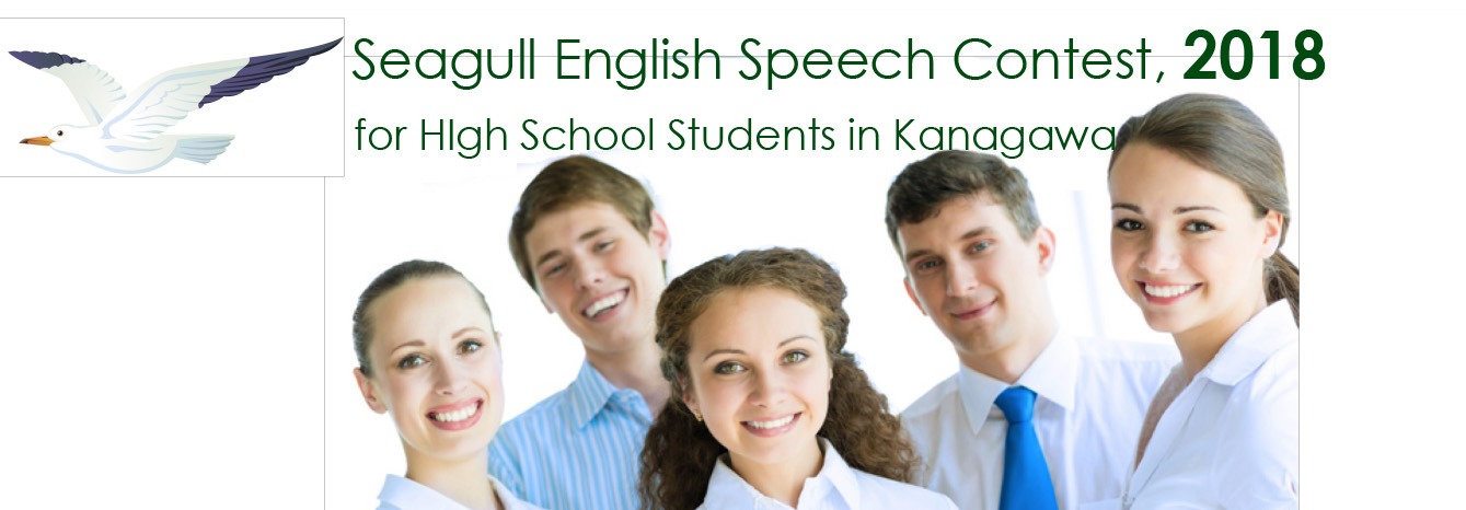 Seagull English Speech Contest 公式サイト